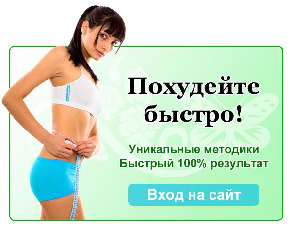 Программа похудения эшли